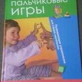 Большая книга Пальчиковые игры для самых маленьких / Данилова
