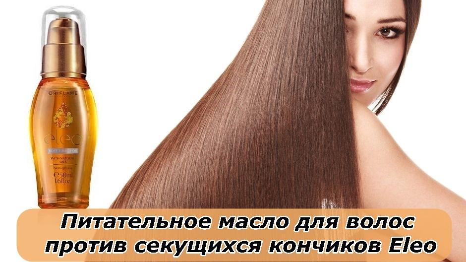 Масло чтобы не секлись волосы в домашних условиях 150