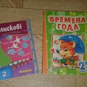 Две детские книжечки одним лотом