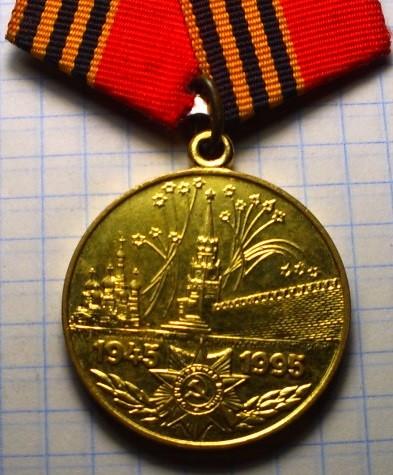 Открытка к медали 50 лет победы в великой отечественной войне, слоником
