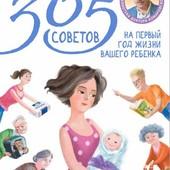 365 советов на первый год жизни вашего ребенка. Электронная книга