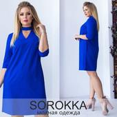 Элегантное платье с чокером от46до54 размер