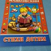 """Книга """"стихи детям"""" в. маяковского, большие и красочные иллюстрации 32стр. А4"""