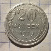 Монета СССР 20 копеек 1929 (серебро)