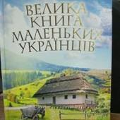 Велика книга маленьких українців 2 вида Подарочная книга