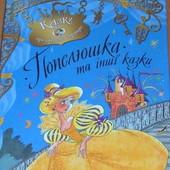 Казки про принців і принцес: Попелюшка та інші казки ( подарункова) 144 стор.
