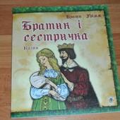 Брати Ґрімм: Братик і сестричка. Казки 96 стор.