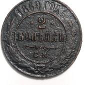 Монета царская 2 копейки 1869 год, правление Александра 2, Редкая !!!