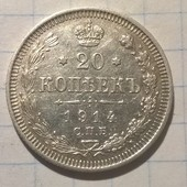 Монета царская 20 копеек 1914 (серебро)