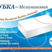 Лот 2 штуки ! меламиновые губки-ластик МЕГА размера 100*70*30мм. По своей ставке еще можно купить !
