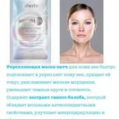 Укрепляющая маска-патч для кожи век - уменьшает темные круги и отечность.