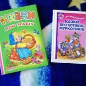Книжечки со сказками