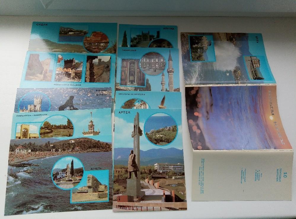 Наборы открыток крым