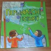 Першокласні історії  (цікаві виховальні історії для дітей) 96 стор.