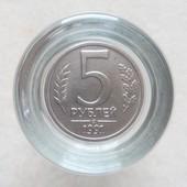 Монета 5 рублей 1991 года, СССР.
