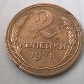 Монета СССР 2 копейки 1928
