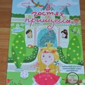 Виммельбух: В гостях у принцессы (забавные рисунки, логические игры, раскраска) А4