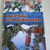 """Очень крутая книга! Подарок для мальчиков! энциклопедия """"Бакуганы и трансформеры"""" 128стр."""