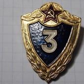 значок Советского Союза. Вооруженные силы. lll разряд.