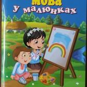 Українська мова в малюнках. Моя перша книга