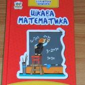 Цікава математика (завдання, головоломки, завдання-жарти) 256 стор.