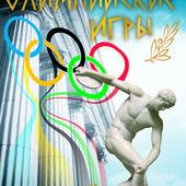 Книга Олимпийские игры
