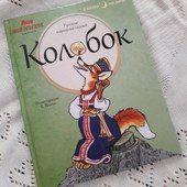 Сборник сказок с иллюстрациями Рачёва