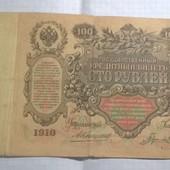 Бона царская 100 рублей 1910