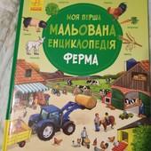 Мальована енциклопедія Ферма