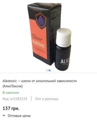 Alkotoxic от алкогольной зависимости в Кировограде
