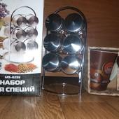 Лот посуды, набор для специй Stenson + чашка