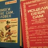 Исцеляющие книги Ю. и Митрофана ФроловаЯ