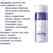 Двухфазное средство для снятия макияжа с глаз «Кислородное дыхание»