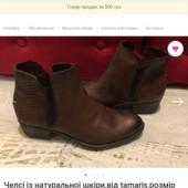 Чели с натуральной кожи бренд Tamaris,розмер 40 27см легкое б/у