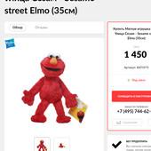 """Элмо из т/ш """"улица Сезам"""", интерактивный хохотун"""