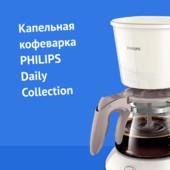 Кофеварка Philips для себя любимой! Доставка в подарок!
