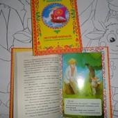 Сборник славянских сказок, страниц 238, русск.яз.