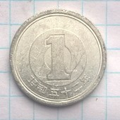 Япония 1 иена