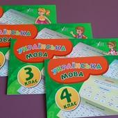 Українська мова для 1-го, 2-го, 3-го та 4-го класів. Базовий матеріал.