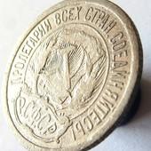 монета советская Россия 10 копеек, 1923, серебро!