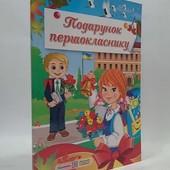 """Готуємо дитину до школи разом з книгою """"Подарунок першокласнику"""""""