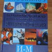 Brockhaus. Большая детская иллюстрированная энциклопедия. И-М 112 стр.