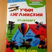 Учим английский. Первые слова, Транспорт (рус) формат А4