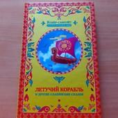 Летучий корабль и другие славянские сказки 240 стр.