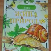 """Дитяча енциклопедія """"Жива природа"""" 96стор."""
