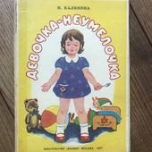 Девочка-неумелочка.1977г