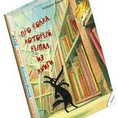 """Смешная и оригинальная книга """" Про Волка который выпал из книги"""""""