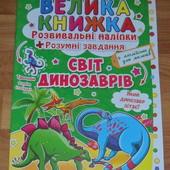 Велика книжка. Розвивальні наліпки+Розумнi завдання. Світ динозаврів+англійська для малюків