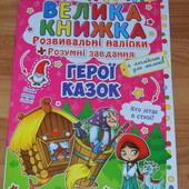 Велика книжка. Розвивальні наліпки+Розумнi завдання. Герої казок+англійська для малюків