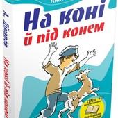 """А.Дімаров """"На коні й під конем """" 416 стор."""